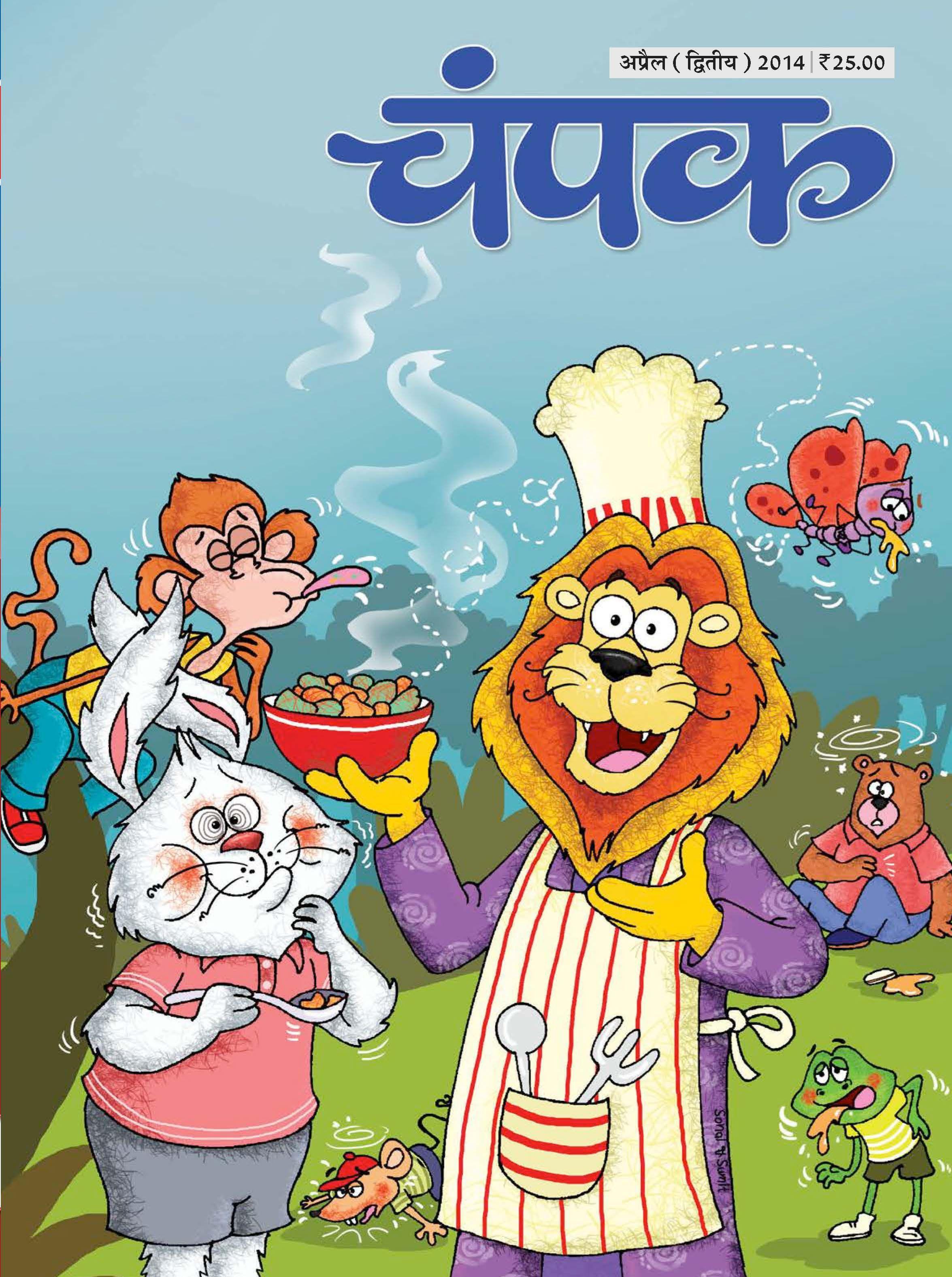 Champak hindi hindi magazine buy subscribe download