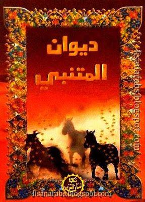 ديوان أبي الطيب المتنبي دار بيروت تحميل وقراءة أونلاين Pdf Books Pdf