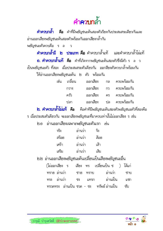 จดจำคำควบกล้ำ | Thai | Pinterest
