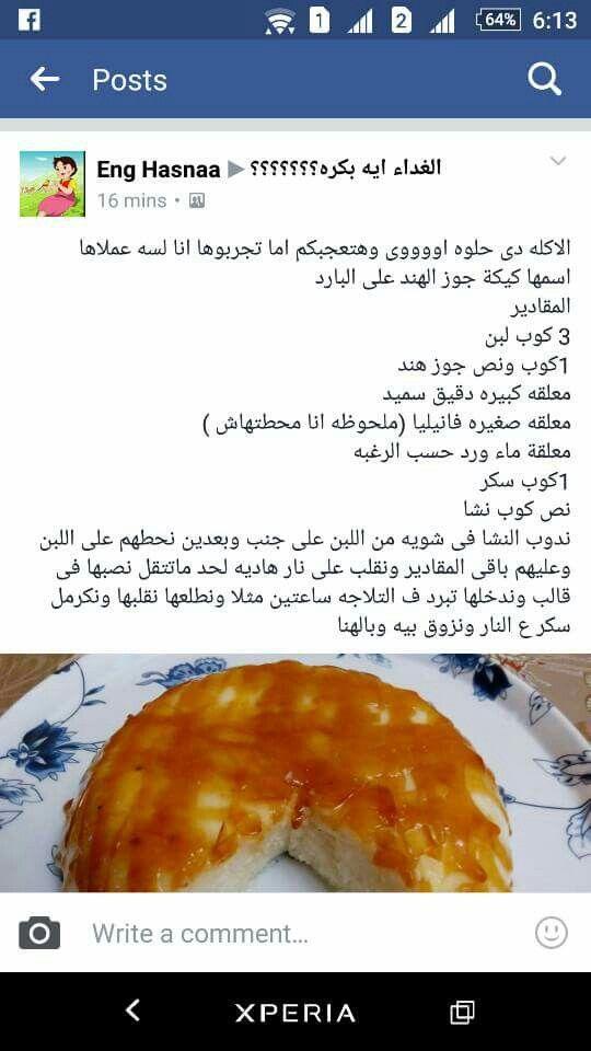 كيك جوز الهند على البارد Recipes Food Cooking Recipes