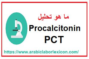 ما هو تحليل Procalcitonin Pct Allianz Logo Logos Pct