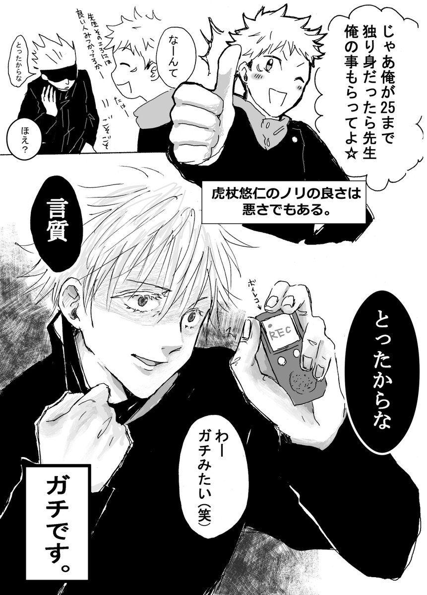 Bl 戦 悠 五 廻 呪術