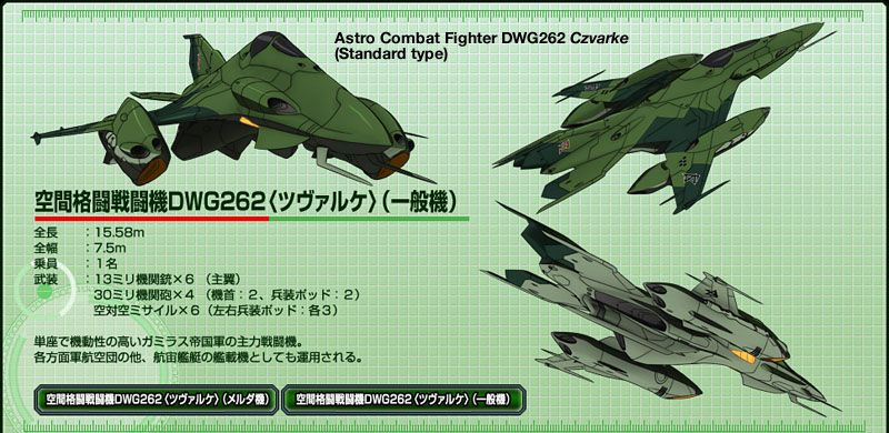 Yamato 2199 Mecha Talk | CosmoDNA