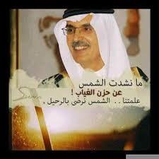 قصائد بدر بن عبدالمحسن بحث Google Amazing Quotes Words Arabic Poetry