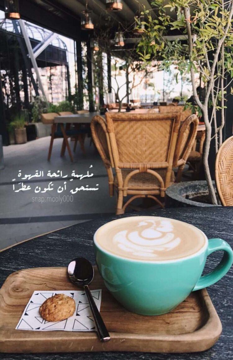 Pin By Rody On قهوه Coffee Words Coffee Cards Coffee Quotes