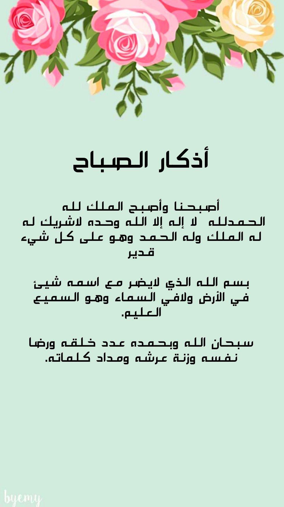 اذكار الصباح دعاء ذكر Good Morning Arabic Islamic Quotes Wallpaper Islamic Quotes