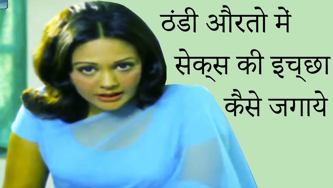 ठड औरत म सकस क इचछ कस - Video proof bollywood masters unrealistic movie scenes