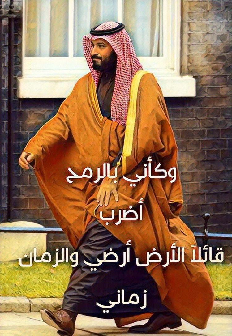 Pin By Asail On الملك سلمان بن عبدالعزيز ال سعود وولي العهد سمو الامير محمد بن سلمان حفظهما الله Saudi Princess National Day Saudi Saudi Arabia Prince