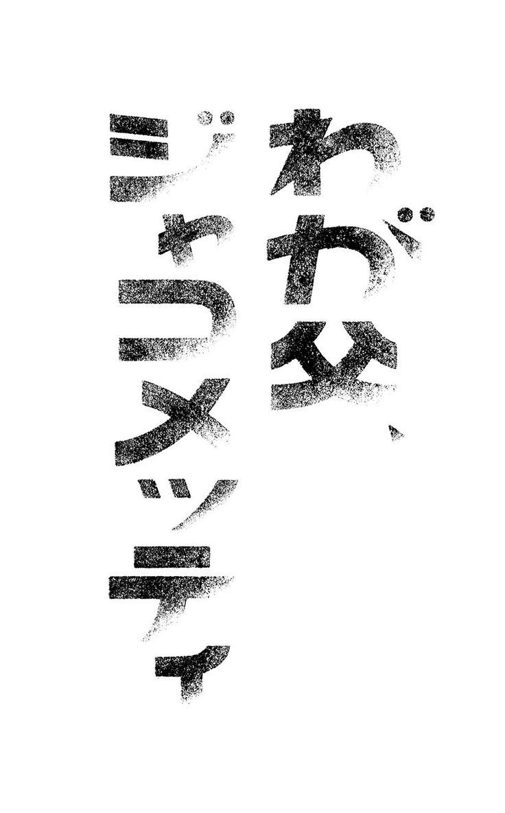 Japanese Typography Illustrations Calligraphy