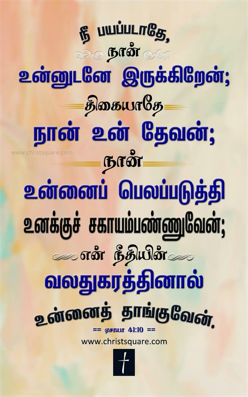 Tamil Christian Tamil Christian Wallpaper Tamil Christian Wallpaper Hd Tamil Christian Words Image Tamil C Bible Words Images Bible Words Bible Verse Cards