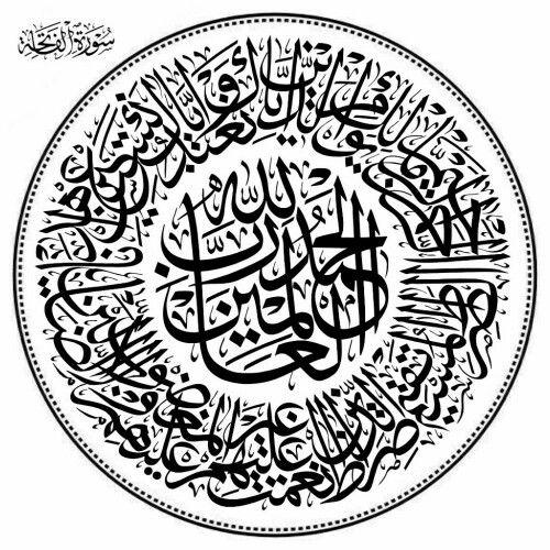 سورة الفاتحة الحمد لله رب العالمين Islamic Calligraphy Islamic Art Calligraphy Islamic Calligraphy Painting