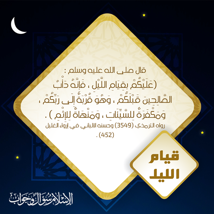 مما ورد في فضل قيام الليل Islam Question And Answer Islam This Or That Questions Words