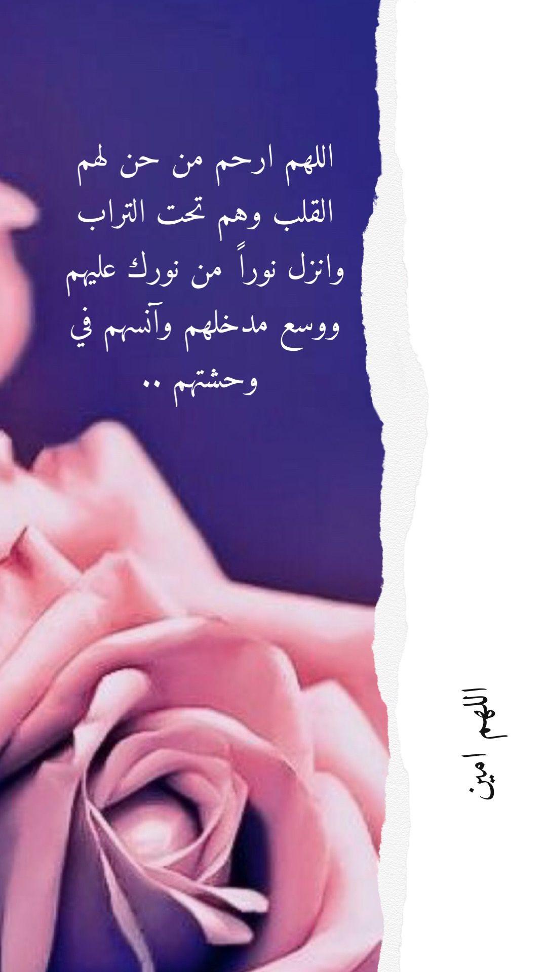 Pin On الله يرحمك و يغفر لك