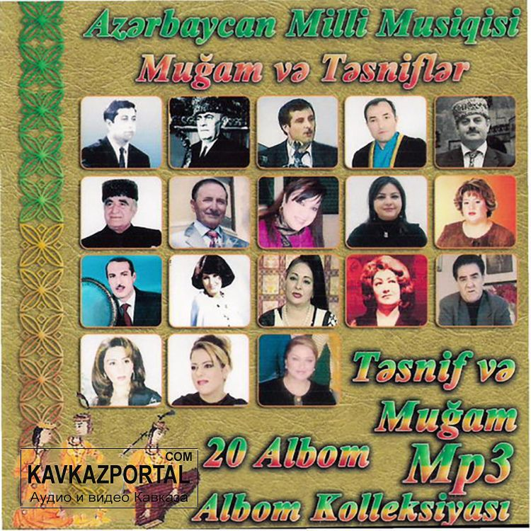 Скачать песни азербайджанские бесплатно на компьютер