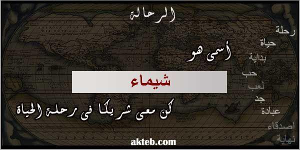 صور اسم شيماء Novelty Sign Islamic Quotes Light Box