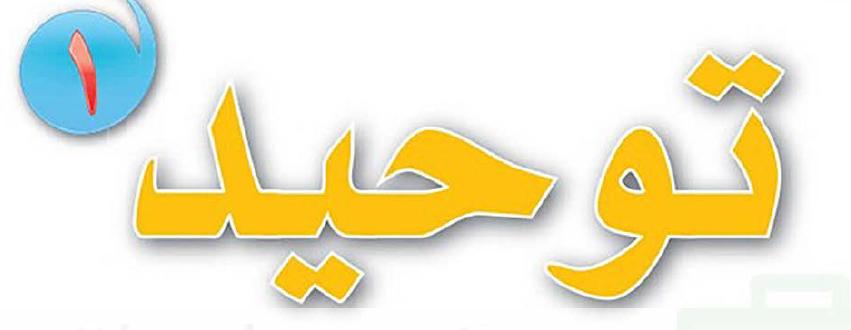 حل كتاب التوحيد 1 اول ثانوي مقررات 1441 حلول نموذجية لجميع الاسئلة School Logos Logos School