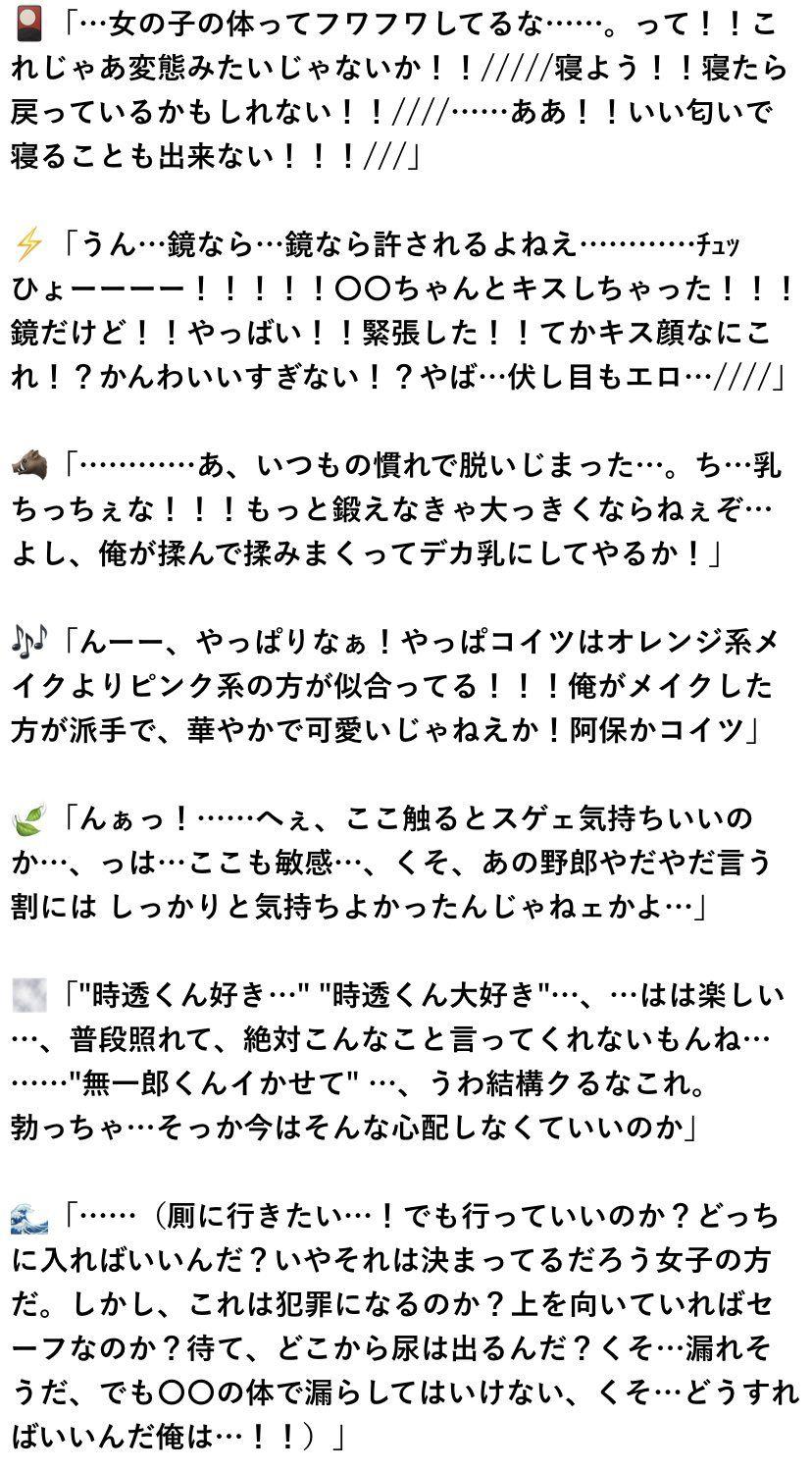 夢 時 一郎 小説 無 透