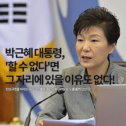 """[대변인브리핑] 박근혜 대통령, '할 수 없다'면 그 자리에 있을 이유도 없다!  """"대통령으로서 할 수 없고 결단을 내릴 사안이 아닌 것""""이다!"""