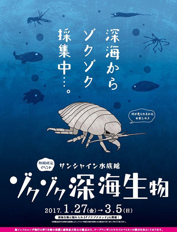 サンシャインシティ ゾクゾク深海生物 かわいいポスター ポスターデザイン 広告デザイン