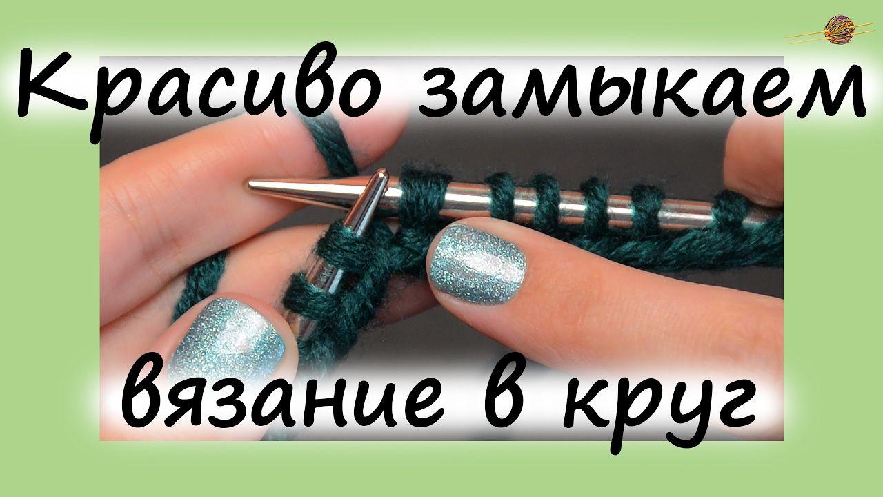 как замкнуть вязание спицами в круг вязание спицами для начинающих