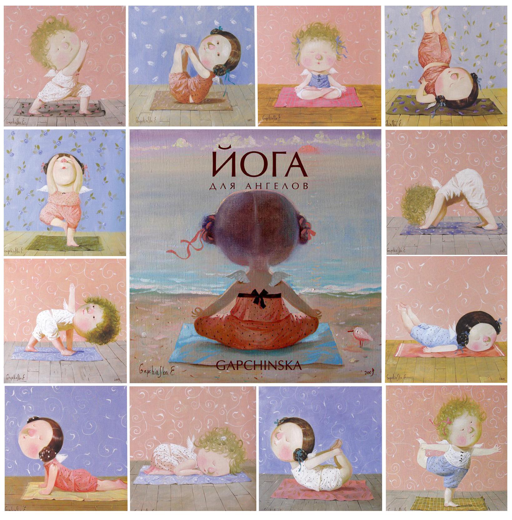 открытки йога для ангелов общем