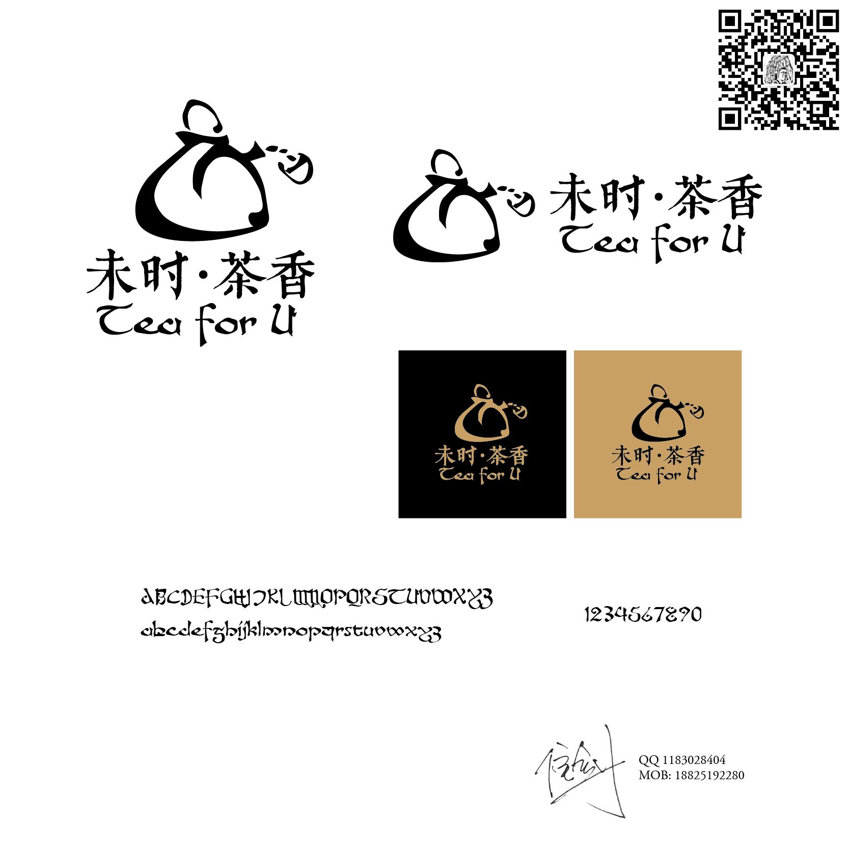 a chinese tea house logo,RMB7,800, USD 1,500 if u feel