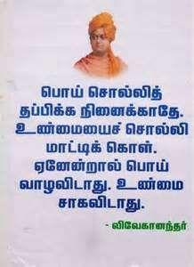 தமிழ் பொன்மொழிகள்(Tamil Ponmozhigal)   Tamil Life