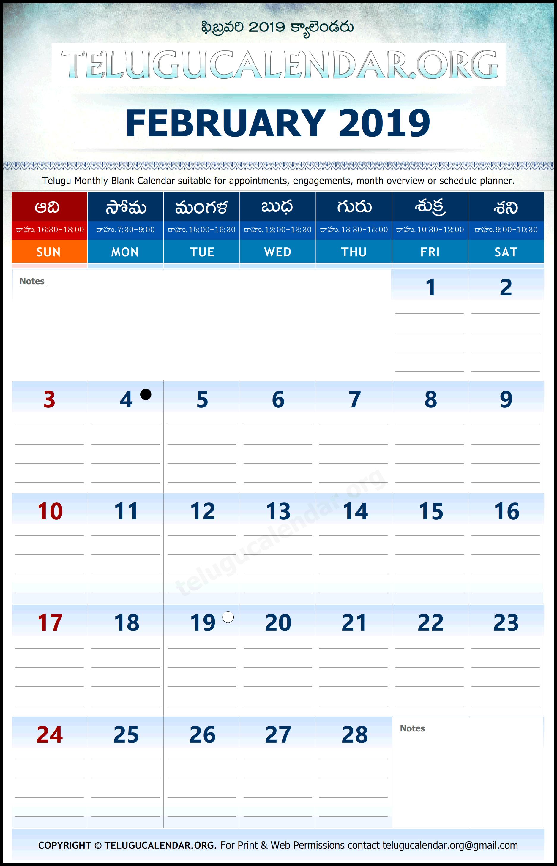 February 2019 Telugu Calendar Telugu Calendar 2019 Planner February | February 2019 Calendar