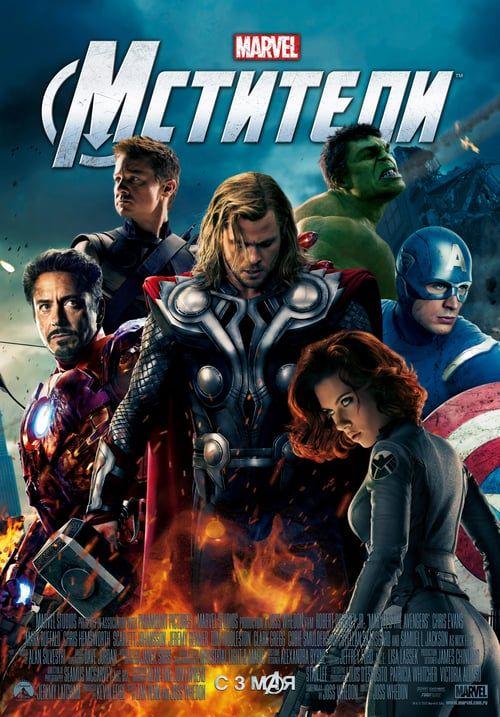 The Avengers Stream Hd Filme