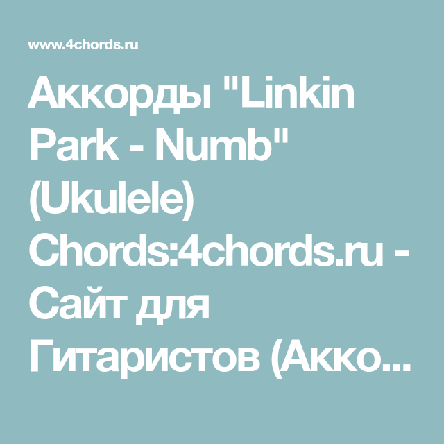 Linkin Park Numb Ukulele Chords4chords