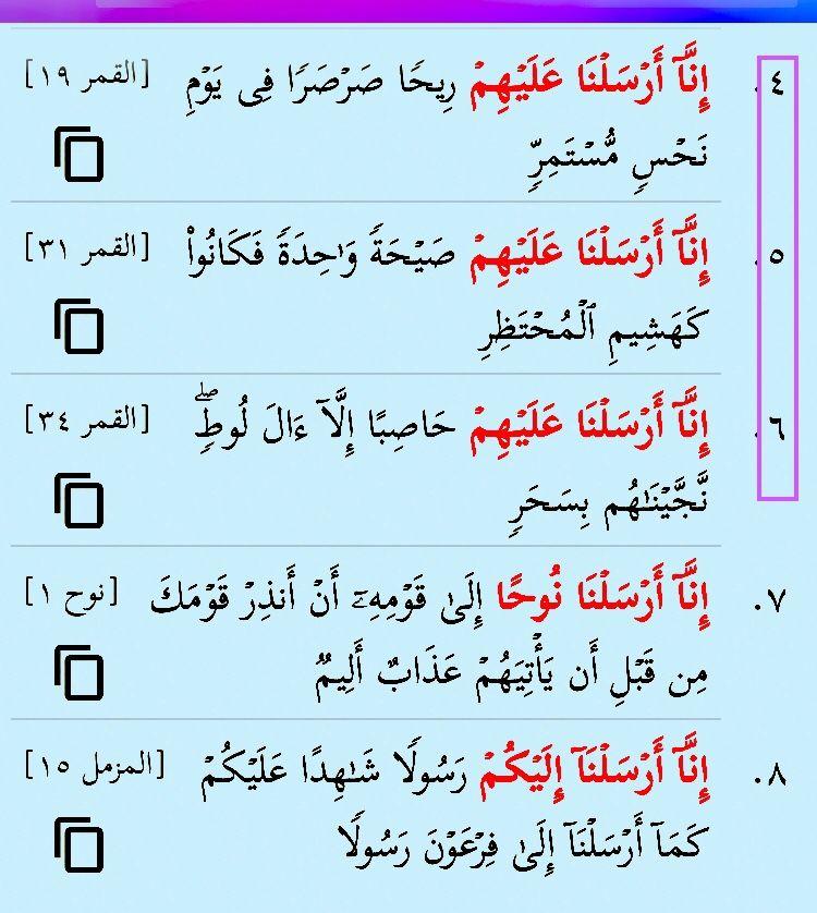إنا أرسلنا خمس مرات في القرآن ثلاث مرات إنا أرسلنا عليهم في سورة القمر ووحيدة في نوح ١ إنا أرسلنا نوحا إلى قومه ووحيدة في ال Math Math Equations