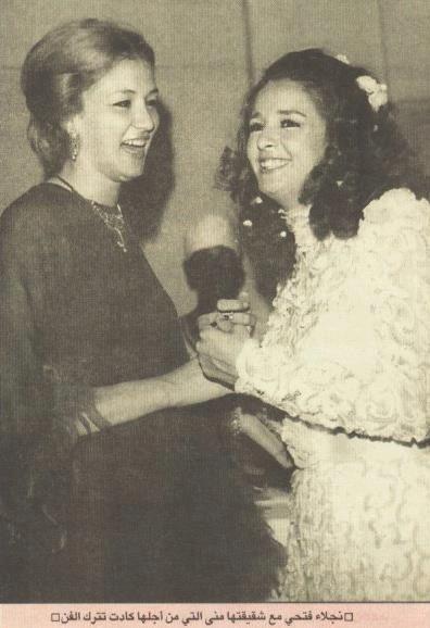 Naglaa Fathy And Her Sister Egyptian Beauty Egyptian Actress Egypt History