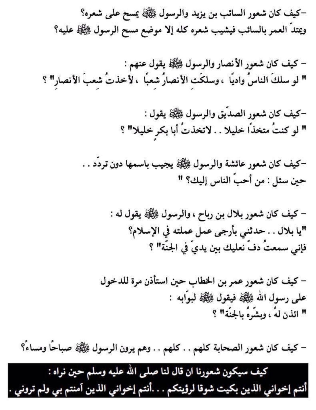 Islamyat Math Math Equations Notes