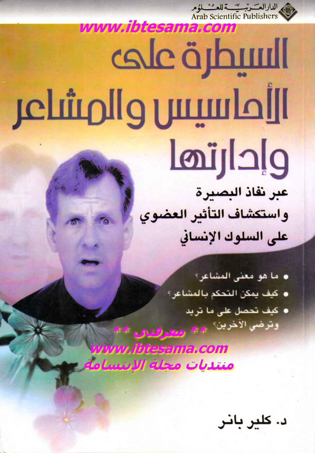 السيطرة على الأحاسيس والمشاعر وإدارتها Pdf Books Reading Arabic Books Reading Psychology