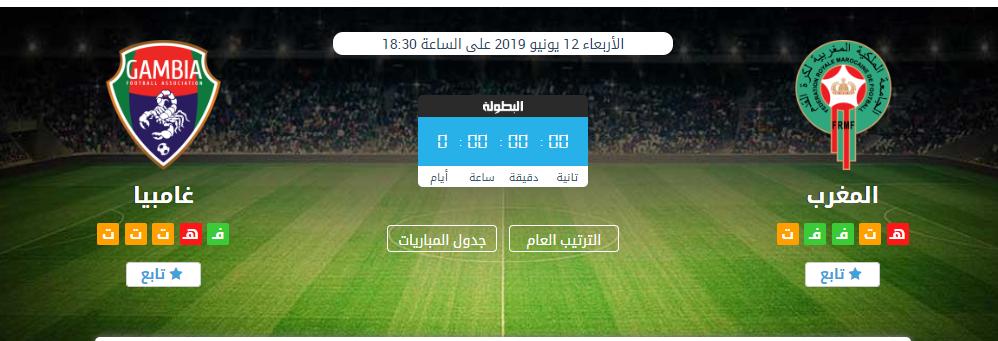 تردد قناة المغربية الرياضية الجديد على القمر الصناعي نايل سات لمتابعة مباراة المغرب وغامبيا Soccer Field Baseball Field Gambia