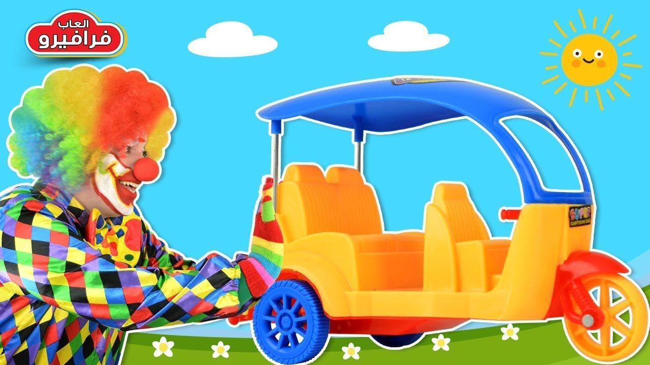 لعبة التوك توك للأطفال مع البلياتشو سوبر كلاون العاب اطفال جديدة Toys Toy Car