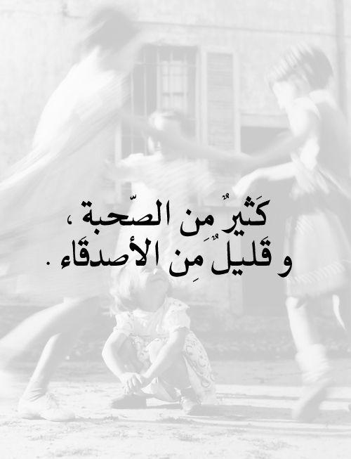 كثير من الصحبة و قليل من الأصدقاء Funny Emoticons Touching Words Arabic Quotes