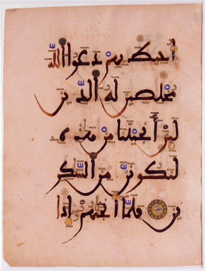 page d'un noble Coran du 14eme siècle Nasride