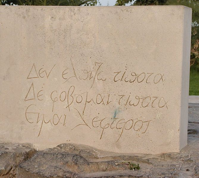 File Kazantzakis Grab Jpg Wikipedia The Free Encyclopedia Ich Bin Frei Furcht Gedanken