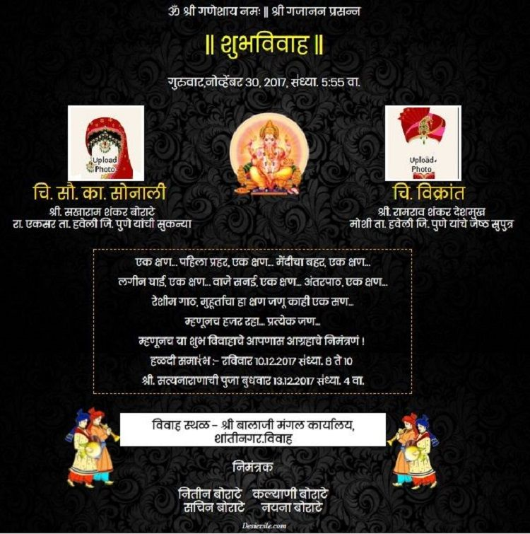 Japanese Birthday Invitation Letter In Marathi Buick In