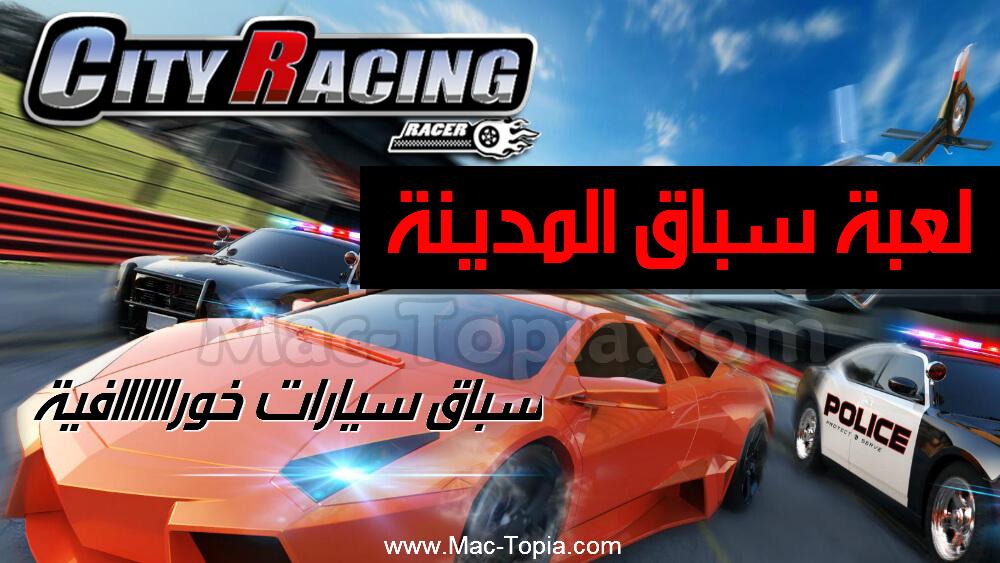 تحميل لعبة سباق سيارات City Racing 3d بحجم صغير للجوال مجانا ماك توبيا In 2020 City Racing Racing Racer
