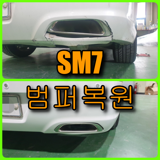 인천 Sm7 찢어진 범퍼복원 녹슨 휀다 판금도색 자동차 차