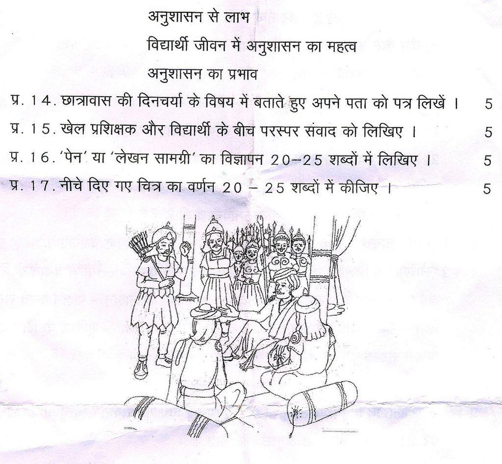 Cbse    Class  Sa Question Paper  Hindi  Hindi