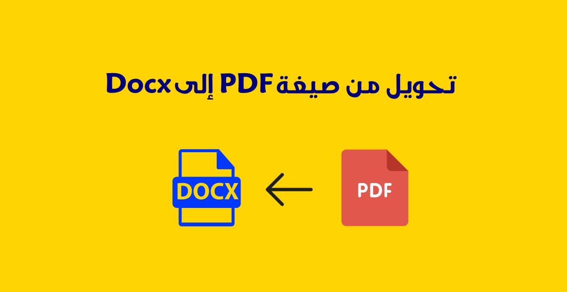 طريقة تحويل من Pdf إلى Docx ببساطة كيف عربي Movie Posters Pdf Movies