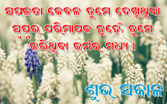Good Morning Image In Odia Goodmorningimagesnewcom Good Morning