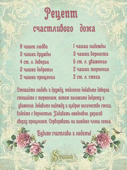 Вышивка рецепта счастливого дома
