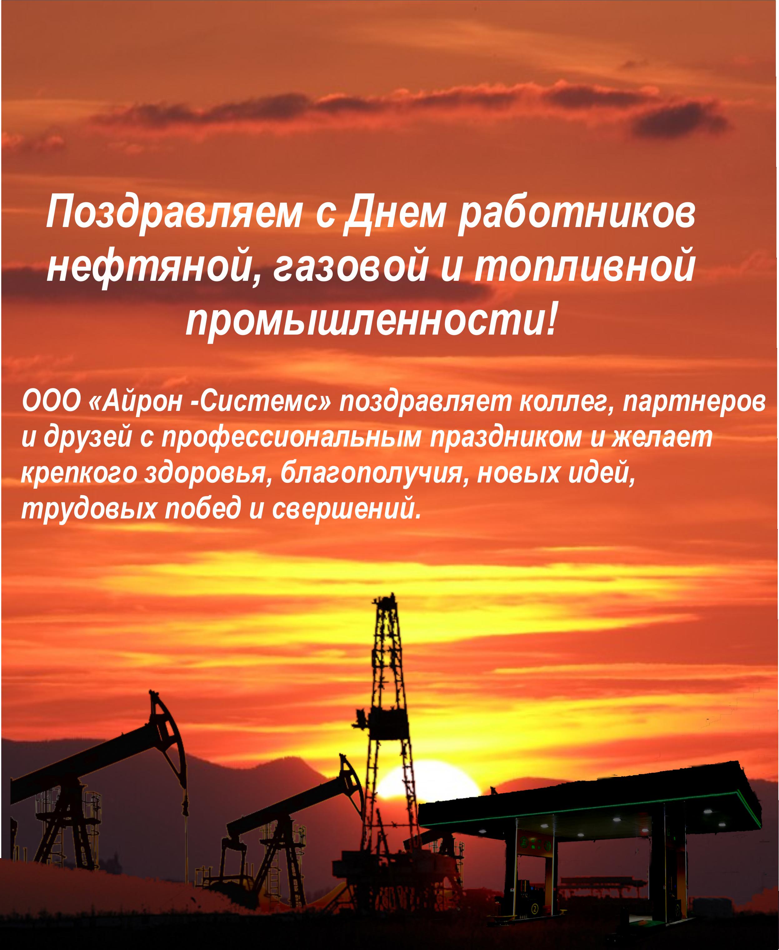 Поздравления с день работника нефтяной и газовой