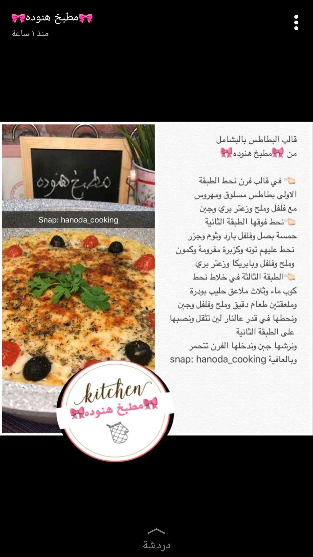 Pin by lamq20 on طبخ Arabic food, Food, Cooking