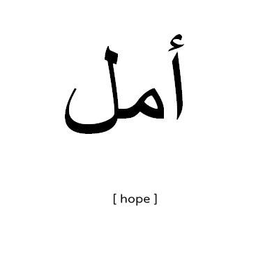 hope in arabic - Google Search | tattoo | Pinterest ...