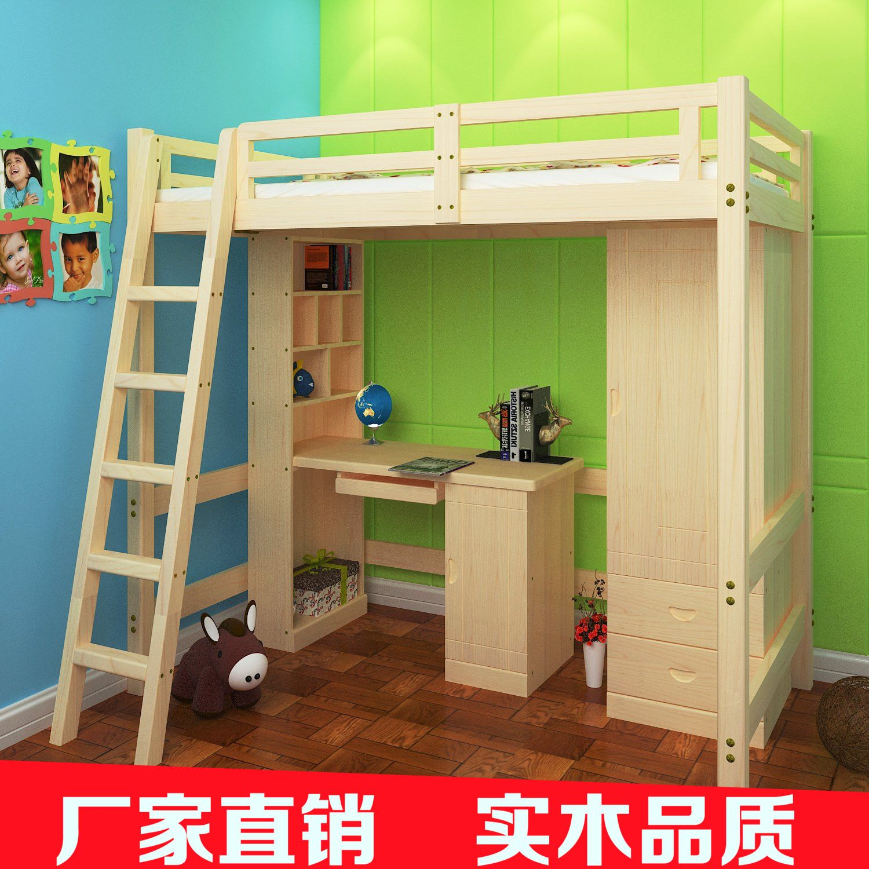 特价实木高架床上下床单人床双人床高低床青年床松木可定做 淘宝网